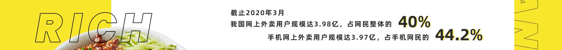 饭戒外卖饭戒详情页_08