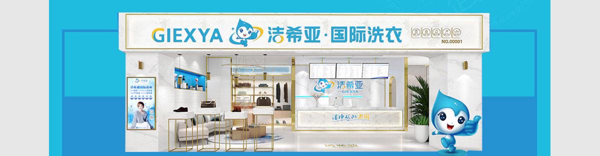 洁希亚国际洗衣jxy_14