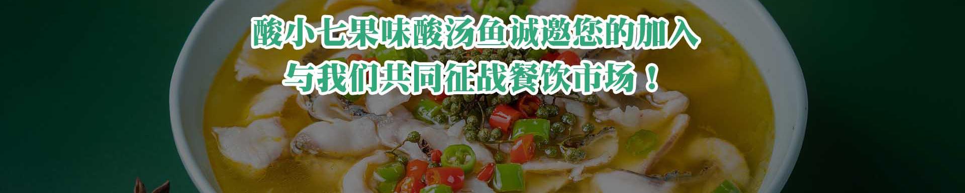 酸小七果味酸汤鱼新版详情页_26