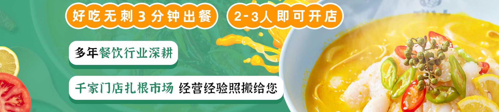 酸小七果味酸汤鱼新版详情页_02