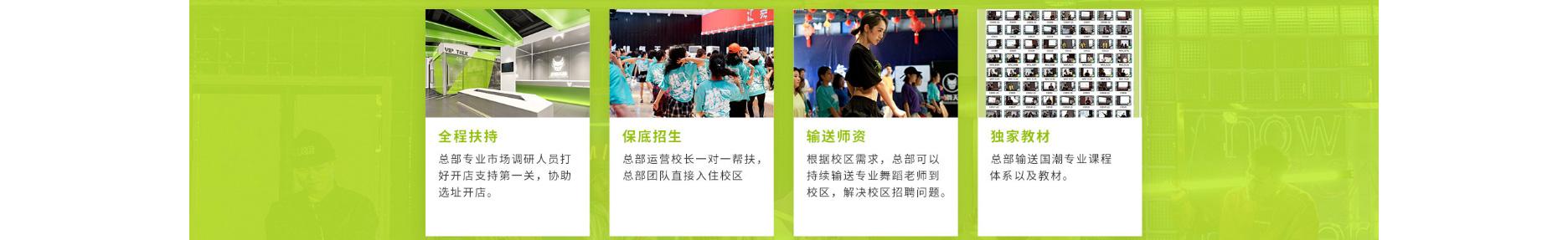 龙舞天团首页_07