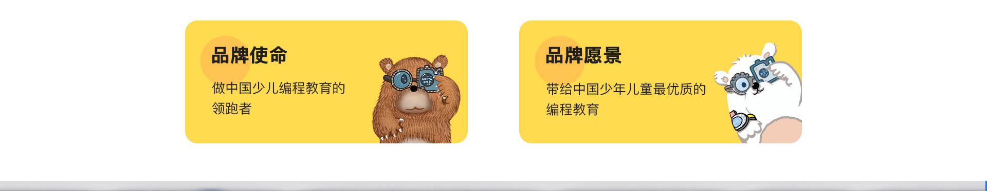 小科熊少儿编程详情_09