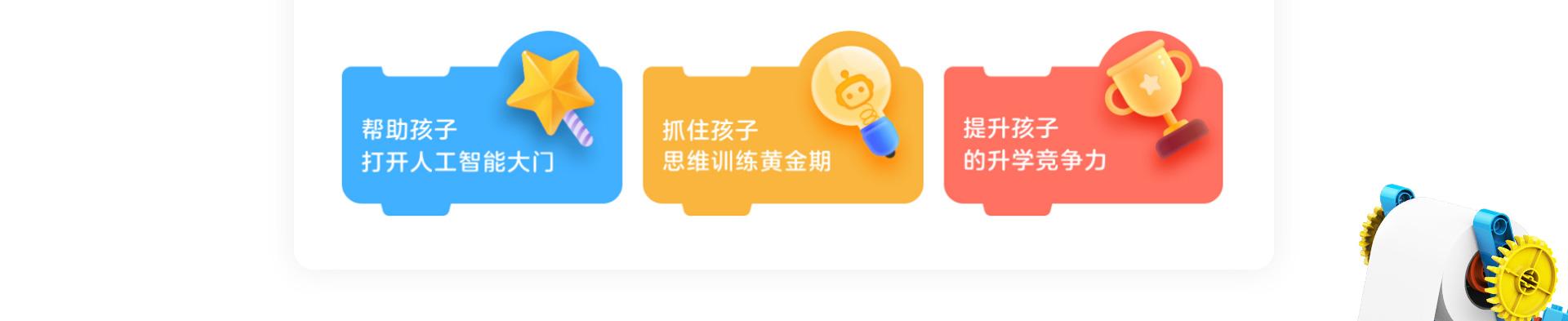 小科熊少儿编程详情_04
