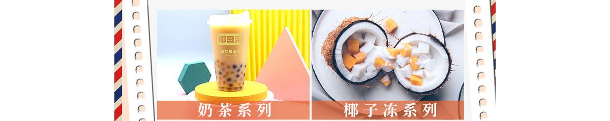 椰田湾茶饮ytwpc_12