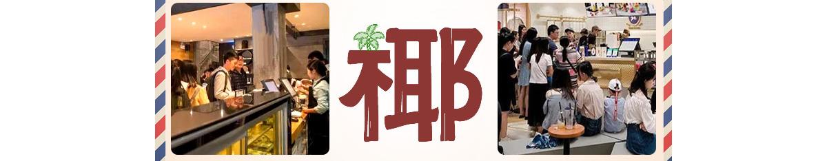 椰田湾茶饮ytwpc_18