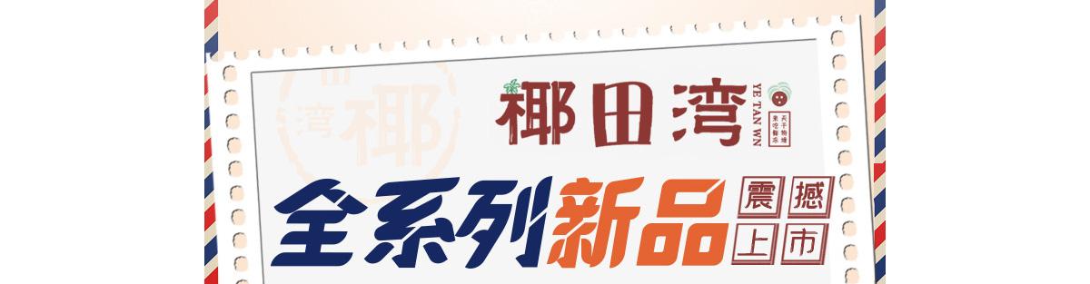 椰田湾茶饮ytwpc_11