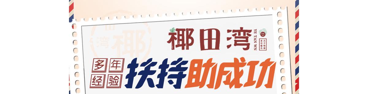 椰田湾茶饮ytwpc_19