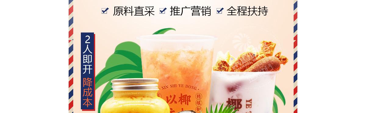 椰田湾茶饮ytwpc_02