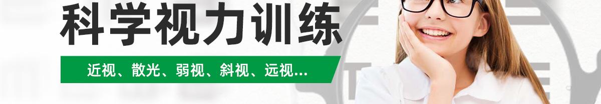 康目视光视力保健详情_02