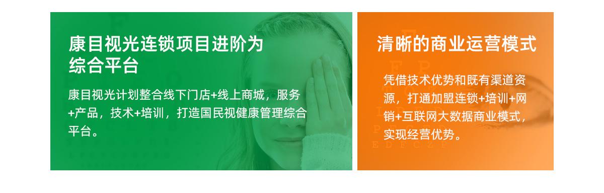 康目视光视力保健详情_07