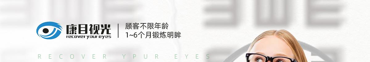 康目视光视力保健详情_01