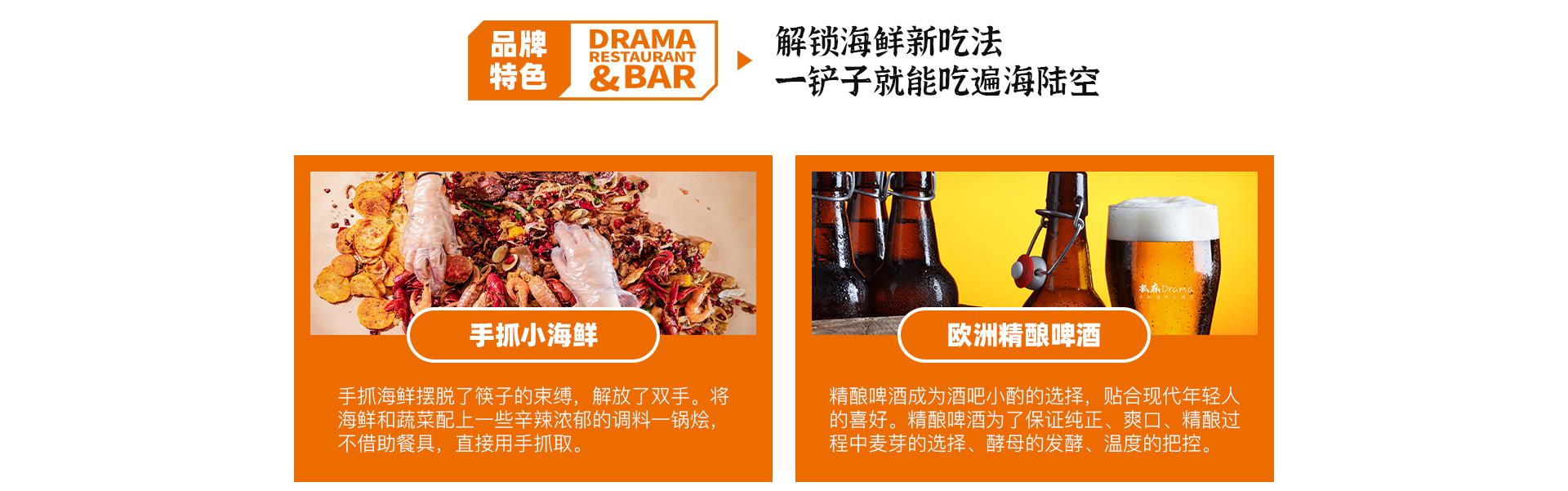 Drama抓麻手抓海鲜小酒馆详情_07
