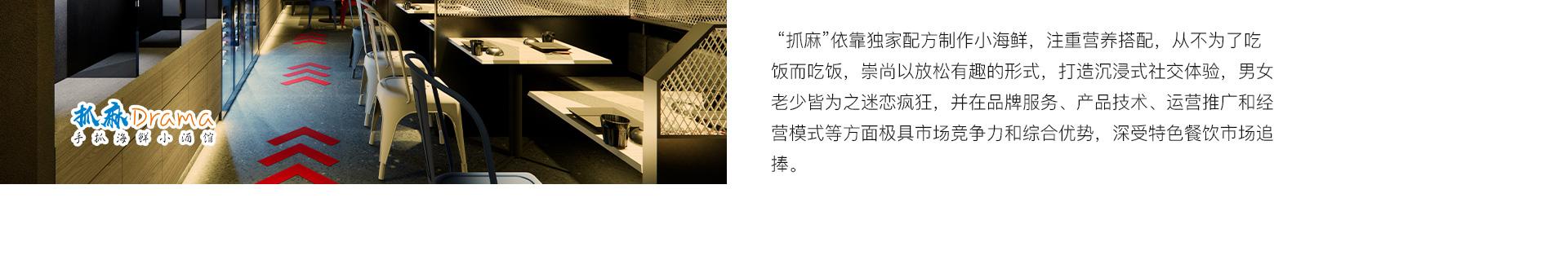 Drama抓麻手抓海鲜小酒馆详情_04