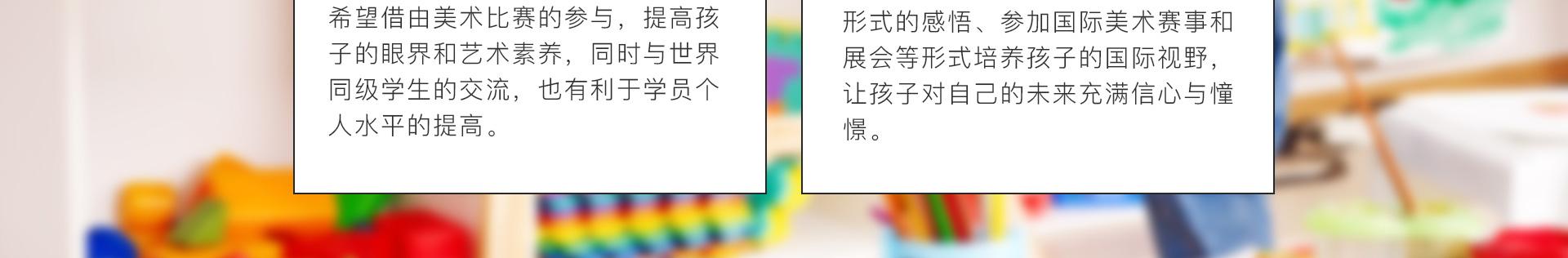 慧美述少儿美术详情_15