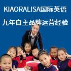 KIAORALISA國際英語