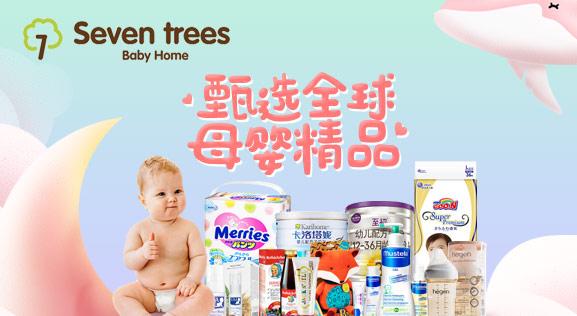 SevenTrees進口母嬰用品