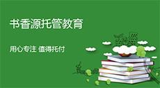 书香源托管教育