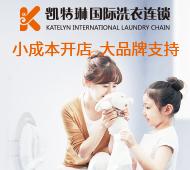 凯特琳国际洗衣