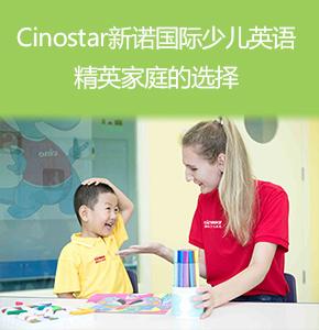 Cinostar新諾國際少兒英語