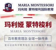 玛利娅蒙特梭利早教·托育·幼儿园