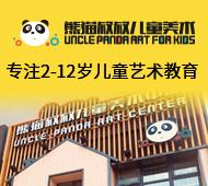 熊貓叔叔兒童美術