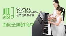 優藝佳鋼琴教育