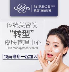 Mirror鏡面皮膚管理