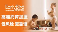 EarlyBird愛彼寶國際托教中心