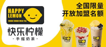 快樂(le)檸(nin)檬(meng)