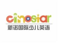 CinoStar新诺国际少儿英语--8月加油