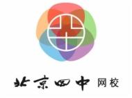 """北京四中网校校长黄向伟出席第五届教博会 并参与""""探索未来教育教学新模式""""圆桌对话"""