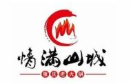 重庆情满山城老火锅加盟费一般多少钱?