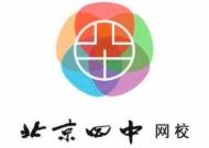 如何用网络引领教育,进行信息化建设? | 来自天津市宁河区的信息化实践与探索