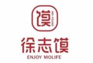 国内疫情向好,投资徐志馍肉夹馍小吃品牌能否赢得未来?