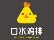 疫情过后,中国餐饮人的新机会来了!口水鸡排加盟