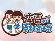 欢迎回家 | 韩梅梅入选白衣天使指定零食代表,安排!